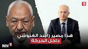 قيادي في النهضة يدعو الى انسحاب الغنوشي من رئاسة الحركة