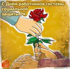 День работников системы социальной защиты отмечается сегодня в РК.  Караганда Онлайн