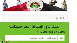 الآن .. تسجيل العمالة غيرالمتظمة عبر رابط موقع وزاره القوي العامله المصريه  منحة 500 جنيه