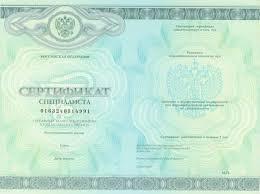 Куплю медицинский сертификат