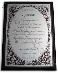 Подарок на годовщину свадьбы подарки на золотую серебряную  диплом на золотую свадьбу · диплом для родителей