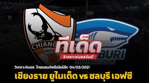 วิเคราะห์บอล ทีเด็ดไทยลีกวันนี้ TTL | เชียงราย ยูไนเต็ด vs ชลบุรี เอฟซี  04-03-21 - YouTube