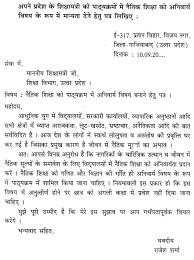formal letter writing in marathi language formal letter template complaint letter sample in hindi sample resumes resume builder