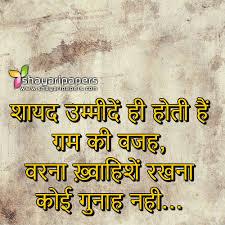 khwahish pe ek 2 line shayari hindi picture wallpaper
