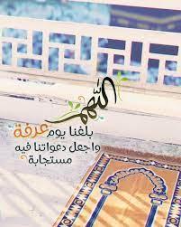 """أ/ خالد en Twitter: """"#يوم_عرفه """"اللهم بلغنا يوم عرفه و اجعله ميلاداً جديداً  لأرواحنا ، يمحو عنها ما مضى، اللهم إنا نستودعك ادعيه فاضت بها قلوبنا  فاستجبها لنا يا رب """". هيّىء"""
