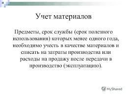 Презентация на тему Учет материально производственных запасов   материально производственных запасов относятся 6 Учет материалов