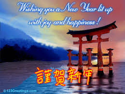 Happy New Years In Japanese Japanese New Year Crystalinks