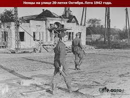 Презентация на тему Реферат Изображение Воронежа в  8 Немцы на улице 20 летия Октября Лето 1942 года