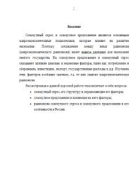 Совокупный спрос и совокупное предложение Курсовые работы Банк  Совокупный спрос и совокупное предложение 19 09 13
