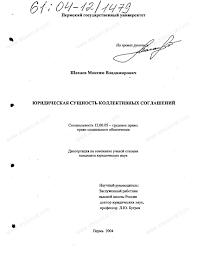 Диссертация на тему Юридическая сущность коллективных соглашений  Диссертация и автореферат на тему Юридическая сущность коллективных соглашений научная электронная
