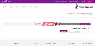 رابط فاتوره التليفون الارضي لشهر يوليو وفترة السماح وغرامة التأخير - موقع  صباح مصر