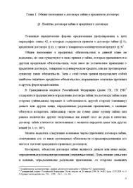 Договор займа кредита и их правовое регулирование Дипломная Дипломная Договор займа кредита и их правовое регулирование 6