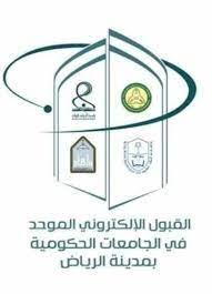 فتح بوابة القبول الإلكتروني الموحّد للطالبات بالرياض اليوم .. لمدة أسبوع