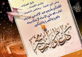 رسائل تهنئه بمناسبه عيد الاضحى المبارك