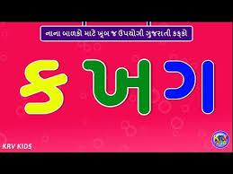 Gujarati Kakko Chart Videos Matching Ka Kha Ga Gha Word Gyan Revolvy