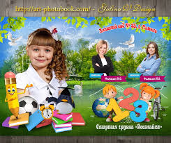 Выпускной диплом для детского сада До свидания детский сад  Выпускной диплом для детского сада До свидания детский сад