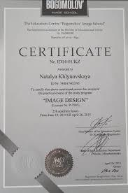 базовый курс обучения Визаж имидж имидж дизайн коррекция  Сертификат Имидж дизайнер