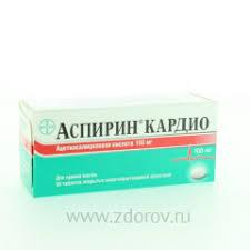 <b>Аспирин Кардио</b> таб. п/о <b>100мг</b> №56