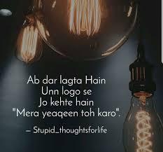 They Saytrust Me Bemisal Shayari English Quotes Diary