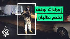 أفغانستان.. حظر للتجوال في 31 ولاية لمواجهة طالبان - YouTube