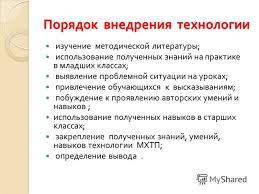 Презентация на тему МОУ Комаровская средняя общеобразовательная  5 Порядок внедрения технологии