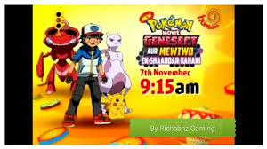 New Pokemon movie genesect and the legend awakened 16 Coming on humgama  TV.☆By Rishabhz☆??? - YouTube