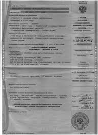 Нотариальный перевод диплома аттестат с заверением в Москве Перевод диплома с нотариальным заверением в Москве