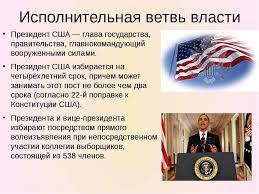 c исполнительной власти этой модели президент является главой  Президентская модель власти курсовая