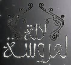 2012 Arabs Talent images?q=tbn:ANd9GcRBfiaiiG-BpG7Cw-7C3hb1uYyoCv1ZetrI5Wo0vXwHyuNEduiA