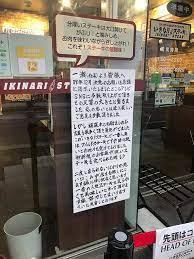 いきなり ステーキ 張り紙