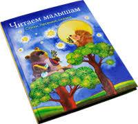 <b>Книга</b> ИЗДАТЕЛЬСТВО <b>СТРЕКОЗА Читаем</b> малышам.Стихи ...