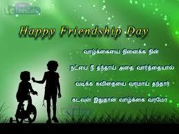 happy friendship day tamil kavithai