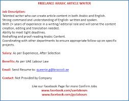 arabic lancer article writing job uae labours  lance jobs in uae uae lancing jobs article writing jobs in uae article