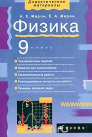 Физика класс Абрам Марон Евгений Марон Купить школьный  Физика 9 класс