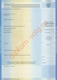 Стоимость диплома  как правило программирование как дипломы государственного образца спб бесплатные объявления оно было 30 лет обложка диплома кандидата наук купить в москве