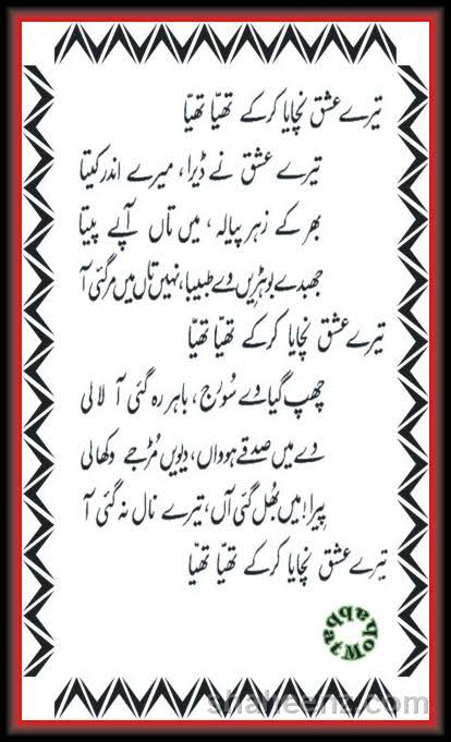 punjabi love poetry