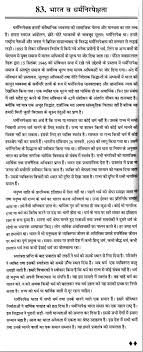 short essay on secularism in in hindi