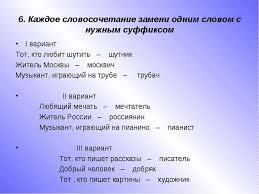 Контрольная работа № по русскому языку во классе суффикс   6 Каждое словосочетание замени одним словом с нужным суффиксом i вариант Тот
