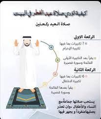 """اذكار ايمانية ⭐️ on Twitter: """"كيف تصلي صلاة العيد في بيتك؟ #عيد_الفطر… """""""