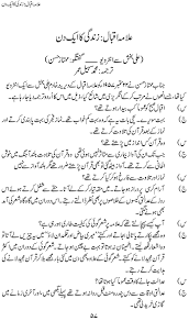 a day in the life of allama iqbal allama iqbal poetry uacute copy ugrave oslash sect ugrave oslash sup ugrave oslash sect ugrave ucirc  a day in the life of allama iqbal an interview mian ali bakhsh