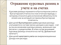 Учет валютных операций и внешнеэкономической деятельности   Отражение курсовых разниц в учете и на счетах
