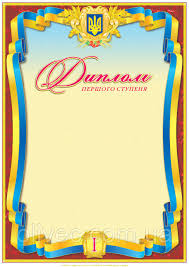Диплом першого ступеня А продажа цена в Бахмуте сувенирные  Диплом першого ступеня А4