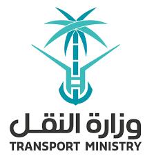 """وزارة النقل والخدمات اللوجستية on Twitter: """"صرف أكثر من 14 مليار ريال  مستحقات للبرامج والمشاريع https://t.co/Gf48HB8sg7… """""""
