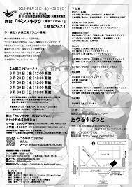 ギンノキヲク福祉フェスver ラビット番長hp