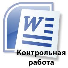 Контрольные Дипломные курсовые и контрольные работы на заказ в  Контрольная работа на заказ
