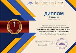 Наградные документы Открытое знание Диплом лауреата