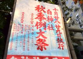 Image result for 広島市白神神社秋祭り