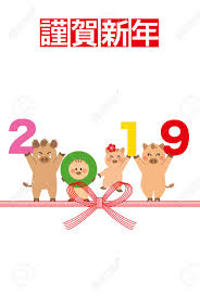 New Years Card 2019 Year Of The Wild Boar In Japan Happy New