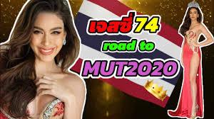 Jazzy Chewter เจสซี่เดอะเฟส74 Road to Miss Universe Thailand 2020 - YouTube