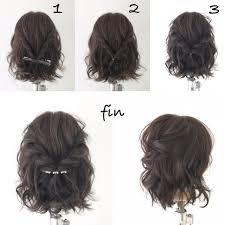 黒髪ボブをさらに可愛く自分で簡単にできるセルフアレンジ特集hair
